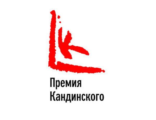 Премия Кандинского. Логотип