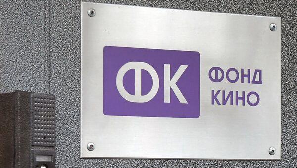 Табличка на здании Фонда кино в Москве. Архивное фото