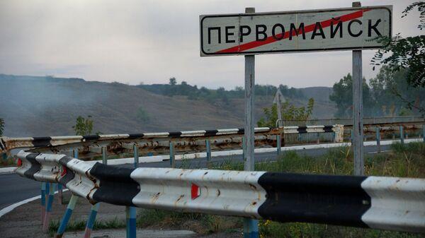 Указатель на выезде из города Первомайск в Луганской области