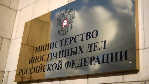 Табличка на здании Министерства иностранных дел РФ. Архивное фото