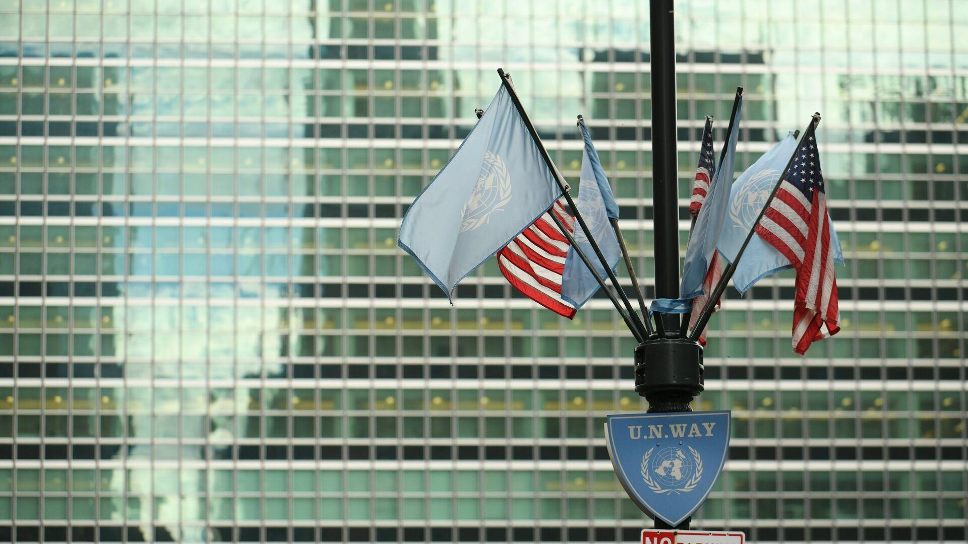Флаги США и ООН у здания штаб-квартиры ООН в Нью-Йорке - РИА Новости, 1920, 04.03.2021