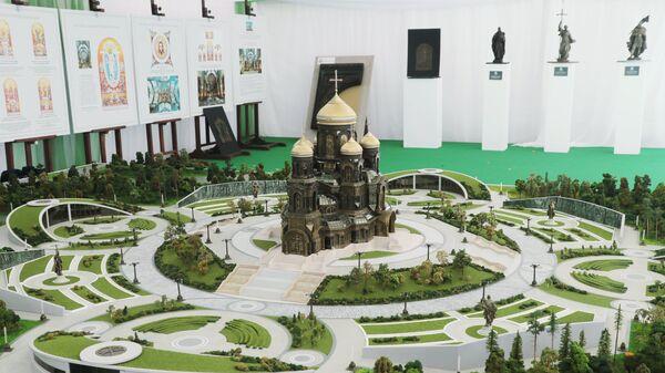 Макет главного храма Вооруженных Сил РФ в парке Патриот.