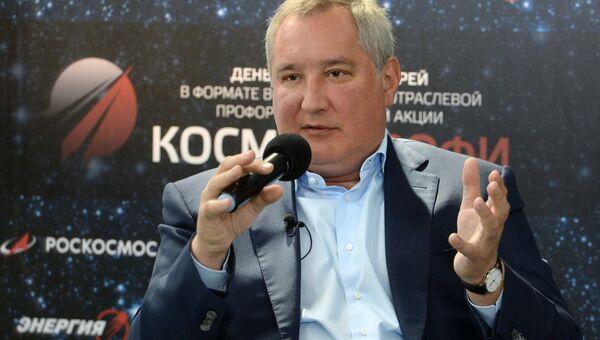 Генеральный директор государственной корпорации Роскосмос Дмитрий Рогозин. Архивное фото