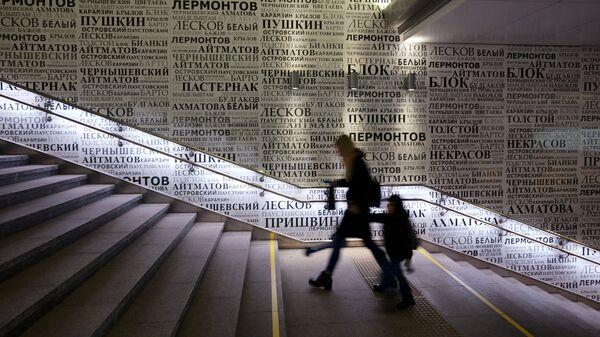Станция Рассказовка Калининско-Солнцевской линии Московского метрополитена