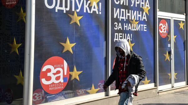 Плакаты на улице Скопье, призывающие голосовать на референдуме. Архивное фото