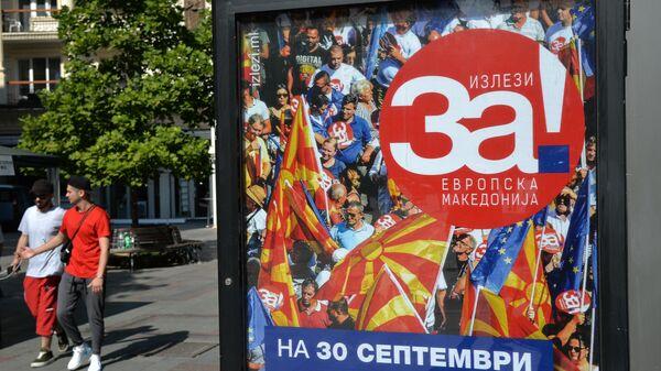 Плакат, призывающий голосовать на референдуме о переименовании бывшей югославской Республики Македония в Республику Северная Македония