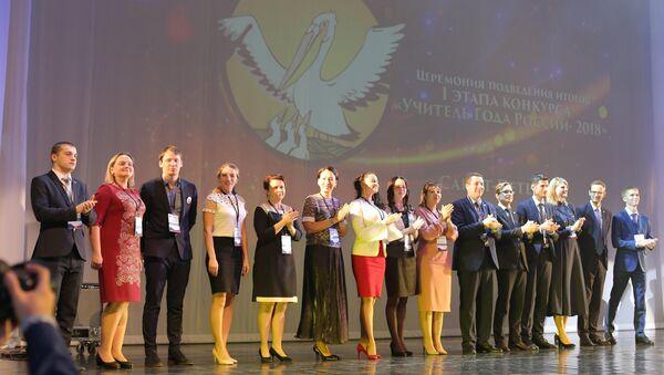 Объявление лауреатов Всероссийского конкурса Учитель года России – 2018