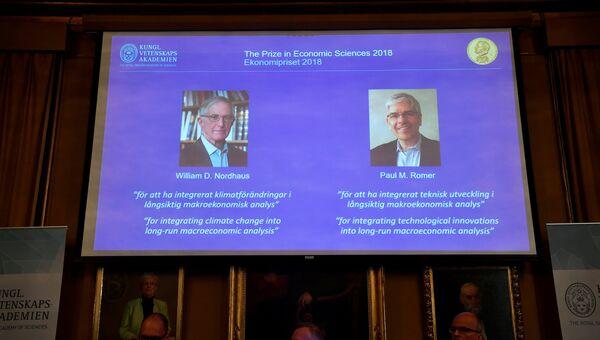 Объявление лауреатов Нобелевской премии по экономике 2018 года в Стокгольме