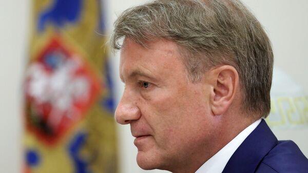 Председатель правления ПАО Сбербанк России Герман Греф