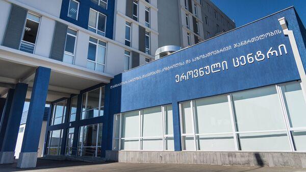 Здание лаборатории имени Ричарда Лугара в Грузии