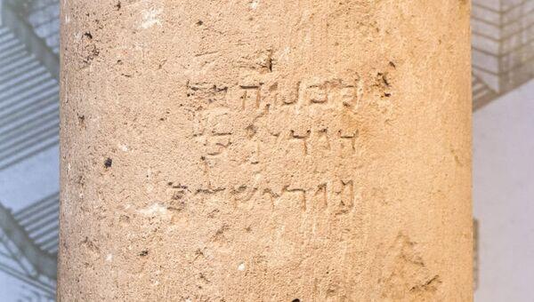 Римская колонна с упоминанием Иерусалима