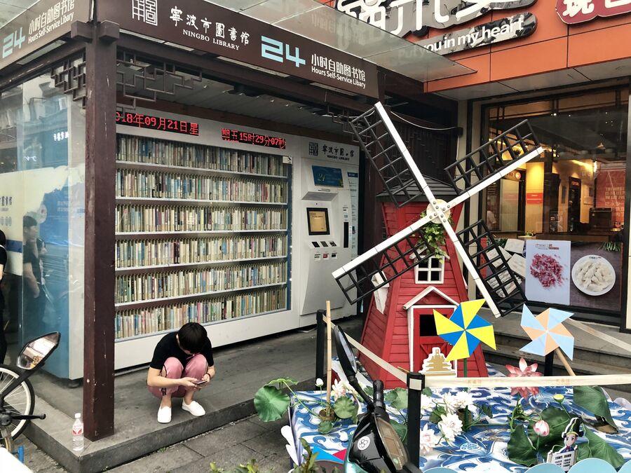 Уличная библиотека, Нинбо, Китай