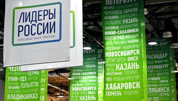 Баннер с символикой конкурса Лидеры России. Архивное фото