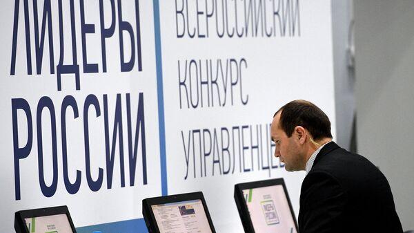 Участник конкурса Лидеры России