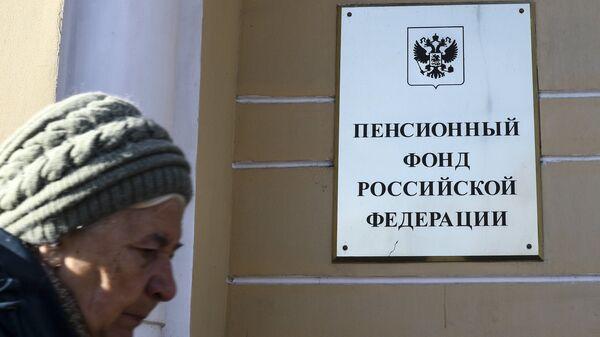 Табличка на здании Пенсионного фонда РФ
