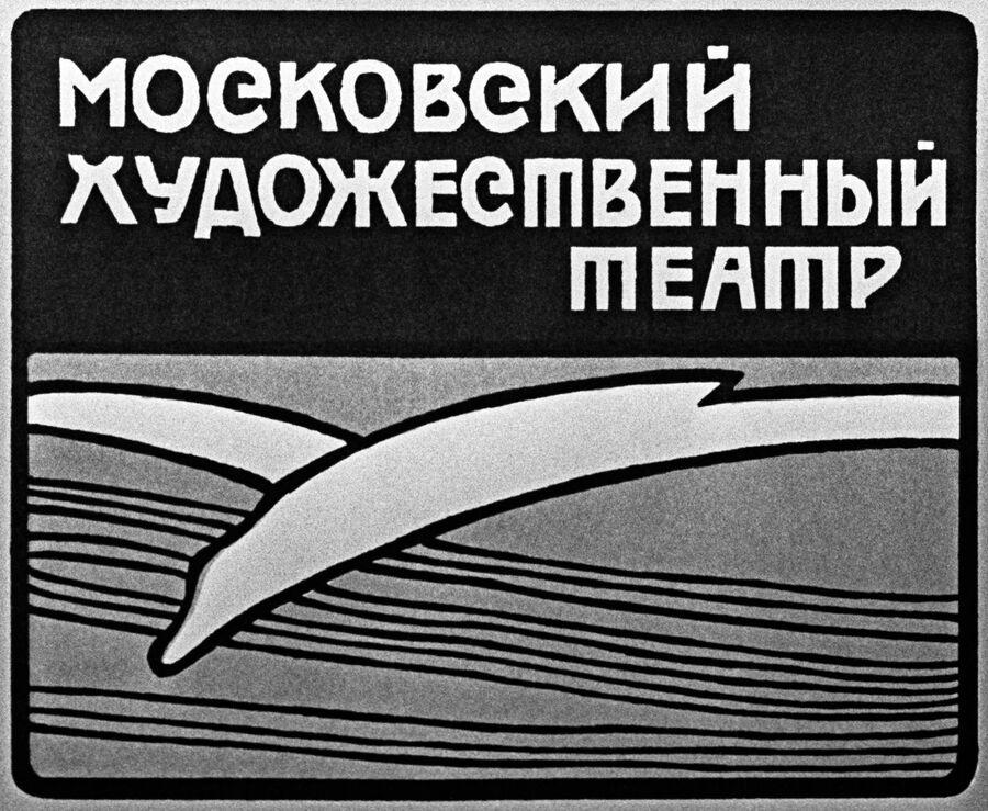 Эмблема Московского Художественного академического театра имени А. П. Чехова — белокрылая чайка
