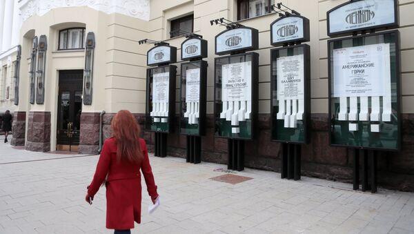 Здание театра Ленком на Малой Дмитровке, 6 в Москве