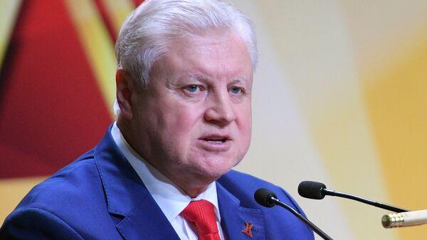 Председатель партии Справедливая Россия Сергей Миронов на X съезде партии. 28 октября 2018