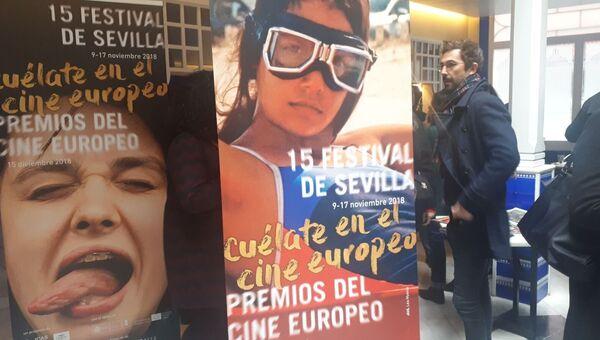 Афиши на Фестивале Европейского кино в Севилье