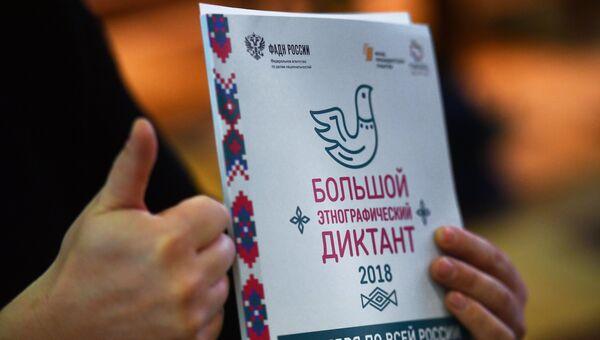 На Всероссийской акции Большой этнографический диктант . 2 ноября 2018