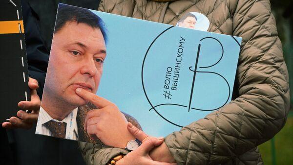 Плакат с портретом руководителя портала РИА Новости – Украина Кирилла Вышинского на акции солидарности у посольства Украины в Москве