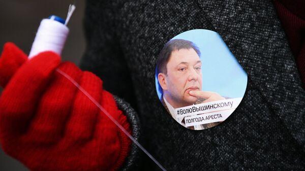 Акция в поддержку Кирилла Вышинского у посольства Украины