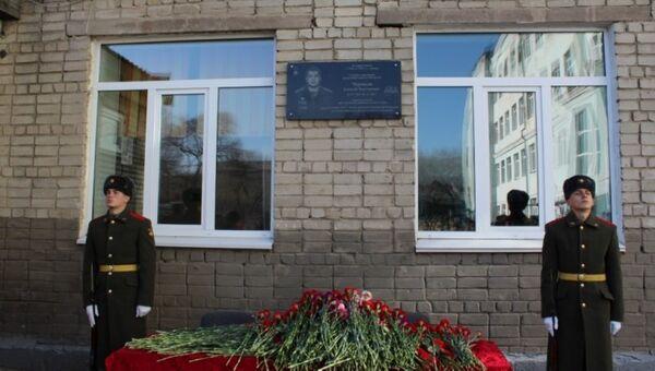 Церемония открытия мемориала Алексею Черкасову в школе № 14 города Уссурийска