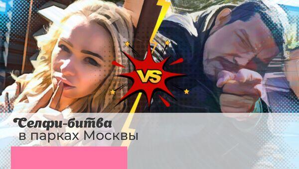 Селфи-битва в парках Москвы