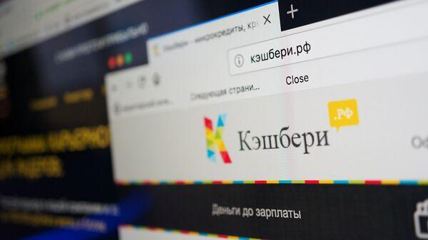 Сайт кэшбери.рф на экране монитора. Архивное фото