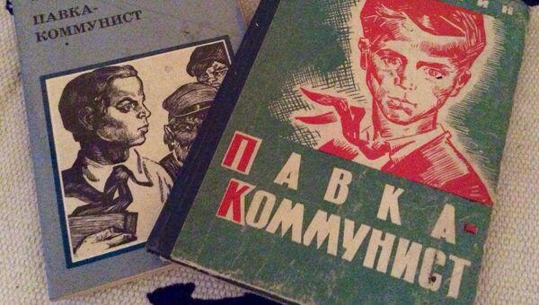 В советское время книги о Павлике Морозове издавались и переиздавались миллионными тиражами