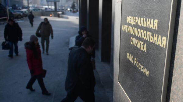 Табличка у входа в здание Федеральной антимонопольной службы России