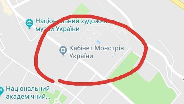 Скриншот сервиса Google maps с измененным названием Кабинета министров Украины на карте Киева