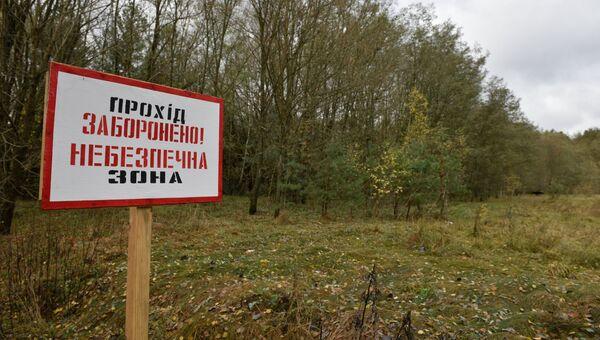 Табличка, запрещающая проход в зоне отчуждения Чернобыльской атомной электростанции