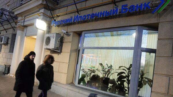 Отделение Русского ипотечного банка в Москве