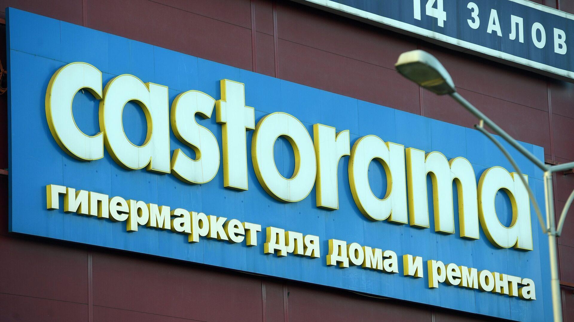 Вывеска гипермаркета Castorama - РИА Новости, 1920, 01.10.2020