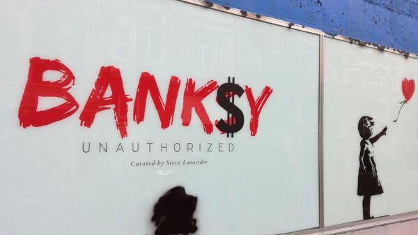 Реклама выставки Бэнкси в Брюсселе
