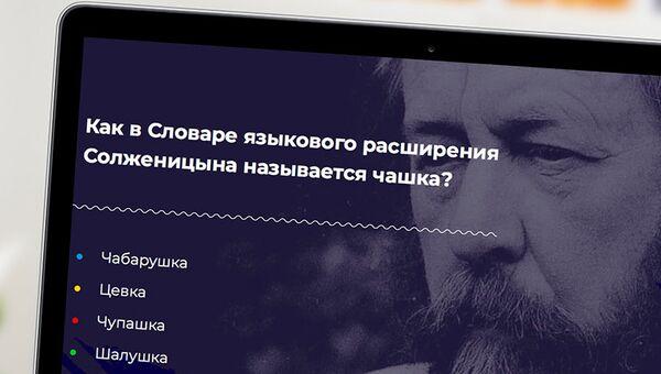 Знаменитости в Одноклассниках зачитают отрывки из произведений Солженицына к 100-летию писателя