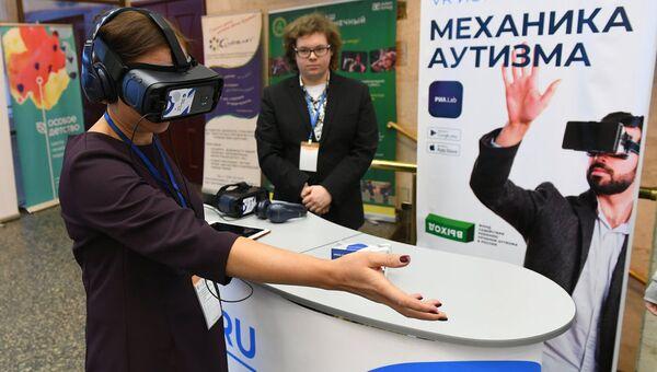 Стенд VR-проекта РИА Новости Механика аутизма на III Всероссийской научно-практической конференции Комплексное сопровождение детей с расстройствами аутистического спектра