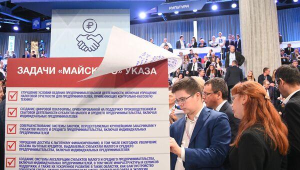 Участники на съезде Общероссийского народного фронта в Москве