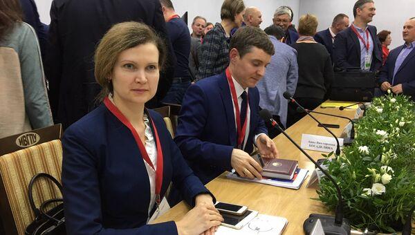 V Всероссийский форум легпрома