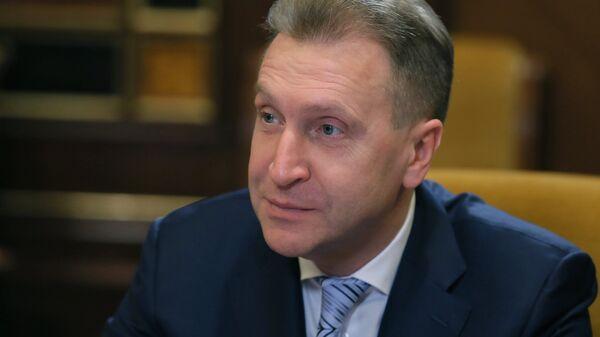 Председатель государственной корпорации Внешэкономбанк Игорь Шувалов