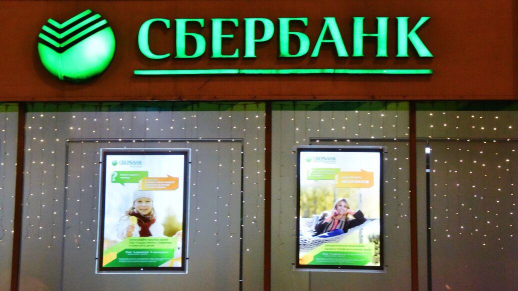 """В """"Сбербанке"""" заявили о возможной смене названия - РИА Новости, 11.12.2018"""