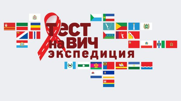 Тест на ВИЧ: Экспедиция