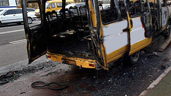Сгоревшее маршрутное такси