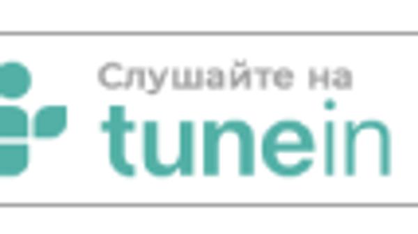 Подкасты - TuneIn