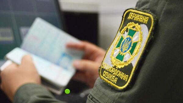 Паспортный контроль на Украине
