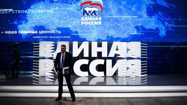 Площадка проведения XVIII Съезда партии Единая Россия