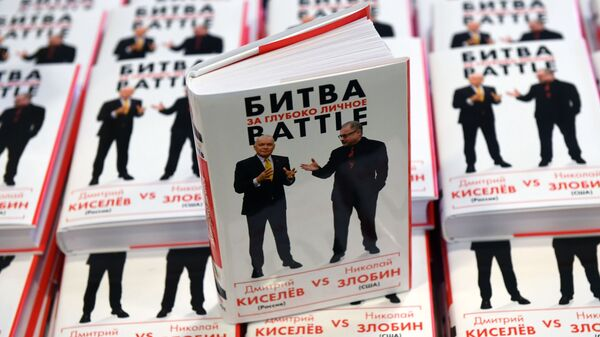 Презентация книги Киселев vs Zlobin. Битва за глубоко личное