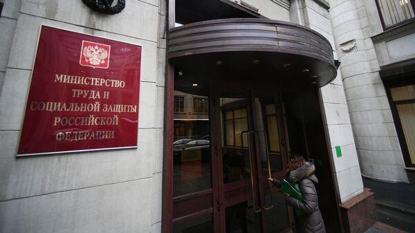 Министерство труда и социальной защиты Российской Федерации в Москве