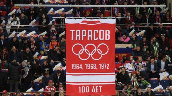 Именной стяг заслуженного тренера СССР по хоккею Анатолия Тарасова